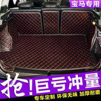 宝马5系3系320li525li后备箱垫x1x3x4x5x61系2系218汽车尾箱垫子