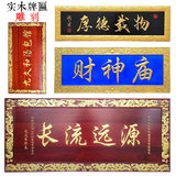 Dongyang woodcarving solid wood plaque custom creative custom wood lettering antique engraving couplet door shop signboard
