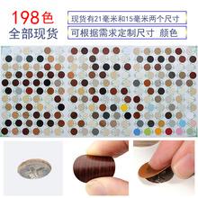 衣柜螺丝钉孔自粘胶PVC木纹贴纸三合一盖 家具环美贴三合一封口片