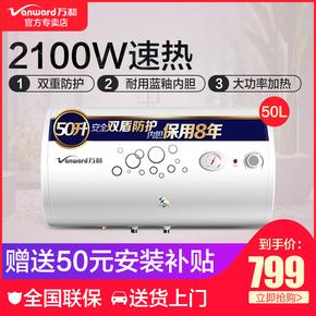 Vanward/万和 E50-Q1W1-22 壁挂储水式沐浴电热水器速热洗澡50升
