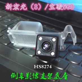 五菱宏光S宝骏560倒车影像摄像头支架牌照灯外壳记录仪后镜头座