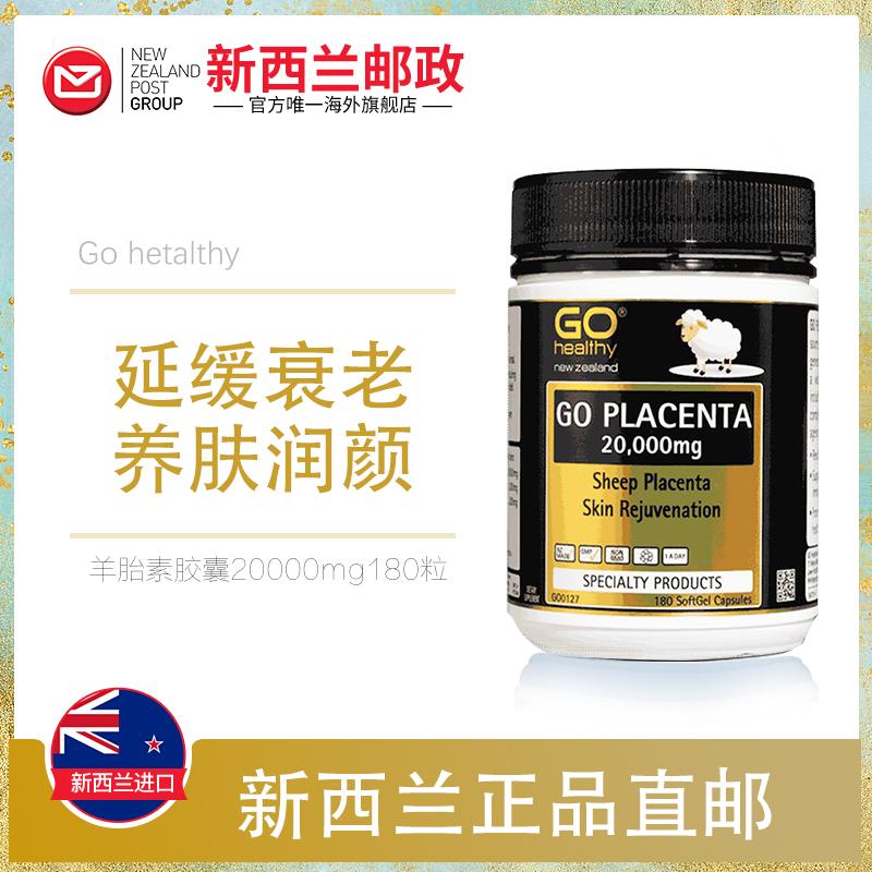 新西兰进口Go Healthy高之源羊胎素胶囊20000mg提取180粒提高免疫