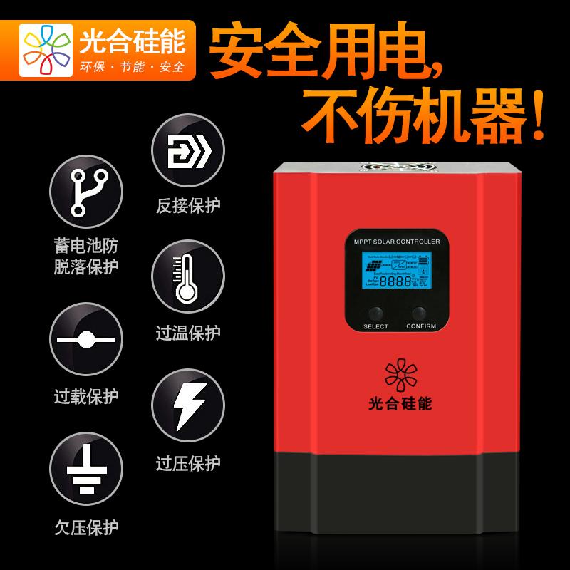 光合硅能太阳能控制器12v24v36v48v全自动mppt通用型光伏板充电器