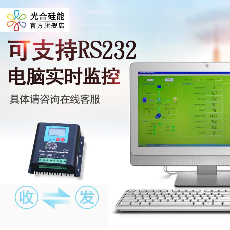 光合硅能太阳能板控制器可电脑监控光伏系统路灯48V60A显示控制器