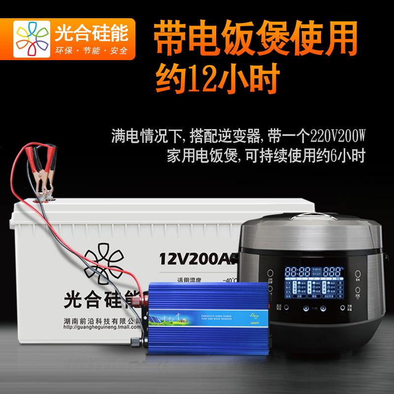 光合硅能12V200ah蓄电池太阳能专用光伏蓄电池路灯免维护ups电瓶