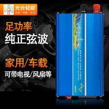 光合硅能车载逆变器300W12V24V转220V纯正弦波太阳能用电源转换器