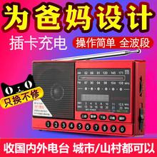 德深R-9701  收音机老人全波段插卡充电精准调频半导体晨练播放器