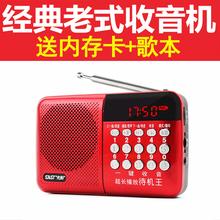 老人收音机内存便携式充电唱戏机MP3音乐播放器随身听 SAST 先科