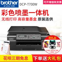 兄弟DCP-T700W彩色喷墨连供打印机复印扫描一体机 照片无线wifi