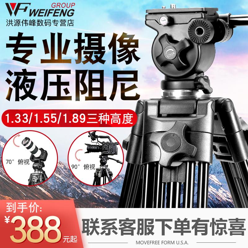 单反专业液压阻尼录像相机米佳能支架