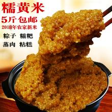 杂粮贵州农家小黄米2018年新米黏黄米特级小米鮓粮食糯小米5斤