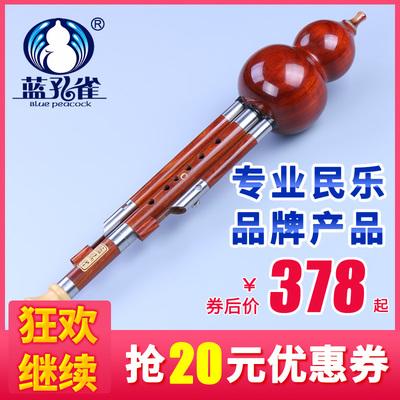 蓝孔雀葫芦丝 红木 专业演奏型 D C 降B G F调 云南民族乐器专卖专卖店