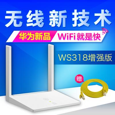 华为无线路由器WS318增强版 家用高速WiFi 中继器 手机智能管控性价比高吗