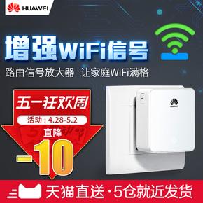 华为WS331c  路由信号放大器 家用无线WiFi扩展增强中继器穿墙