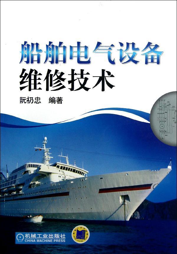 技术阮出版社设备维修礽忠水利船舶电气