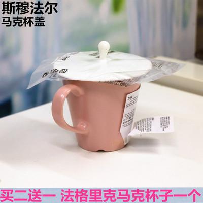 宜家ikea正品 斯穆法尔 马克杯盖硅橡胶防尘防漏水杯盖子通用包邮