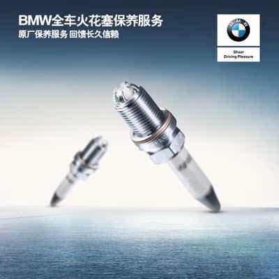 宝马/BMW全车火花塞保养服务 BMW 5系四门轿车