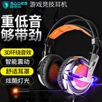 SADES/赛德斯 A55游戏耳机头戴式重低音电脑耳麦带话筒CF绝地求生