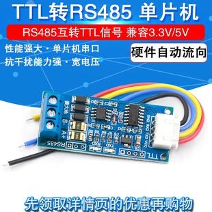 TTL轉RS485???RS485互轉TTL信號單片機串口 硬件自動流向控制器