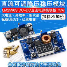 LM2596S DC-DC DC Adjustable Buck Power Supply Module Board 3A 5A 75W 24V to 12/5V