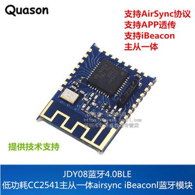JDY-08蓝牙4.0BLE低功耗CC2541主从一体 支持airsync iBeacon模块哪里购买
