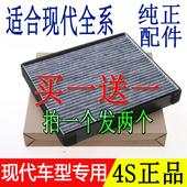 ix35索纳塔索八朗动空调滤 适配现代瑞纳空调滤芯伊兰特悦动名图图片
