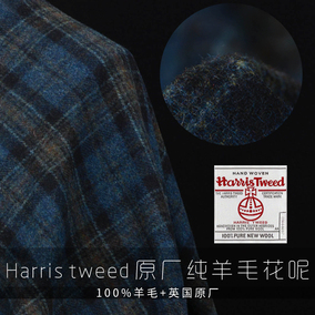Harris tweed英国原厂哈里斯100%羊毛毛呢花呢面料秋冬高定布料