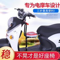 Electric motorcycle child seat front folding scooter front child baby type universal safety seat
