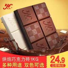 意芙烘焙巧克力黑白原料砖大板块排块散装1kg批发(代可可脂)
