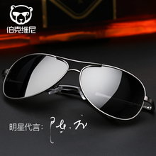 Sunglasses for men driving special glasses day and night dual-purpose discolored Sunglasses night vision polarized driving glasses driver clam tide