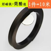 简酷橡胶软磁铁吸铁石10x2mm长10米无裱胶 对吸纱窗教学软磁条