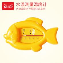 诺澳游泳池专用配件 1个 0701 诺澳宝宝游乐用品 大鱼温度计