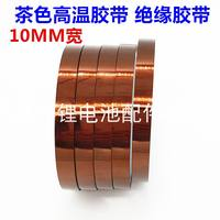 15MM brown high temperature tape circuit board protection thermal transfer tape gold finger high temperature tape insulation