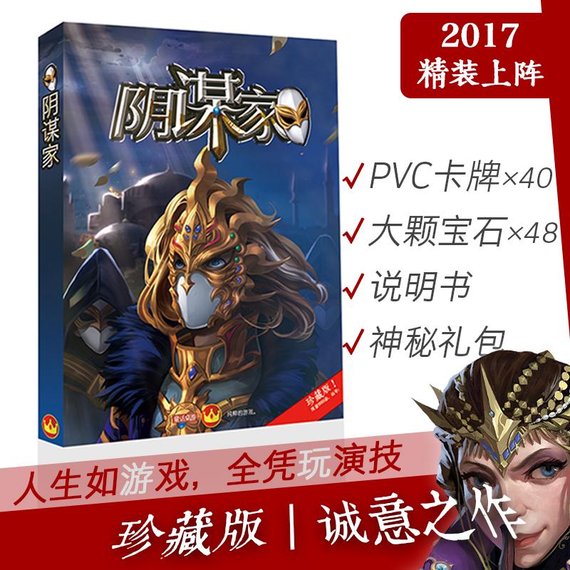 正版阴谋家卡牌游戏包邮桌游PVC珍藏版