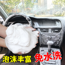 Automotive interior cleaning agent, artifact, disposable detergent, powerful decontamination, clean multifunctional foam washing liquid is not universal.