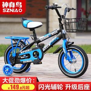 神舟鸟儿童自行车2-3-4-6-7-8岁男女宝宝童车12-14-16-18寸小孩车