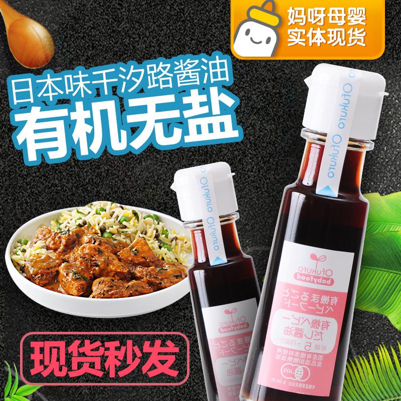 日本味千汐路婴儿宝宝有机无盐酱油无添料辅食调味料品5个月
