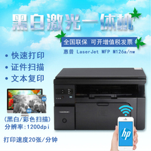 HP/HP M126a Black-and-White Laser Printer Integrated Machine Duplicating and Scanning Multifunctional Office Household 126nw