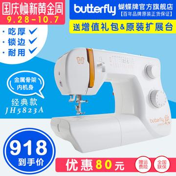 蝴蝶牌缝纫机 JH5823A 多功能锁边吃厚拼布绣花 迷你家用电动衣车