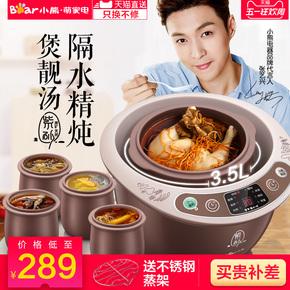 小熊紫砂锅电炖锅隔水炖盅全自动陶瓷煲汤锅煮粥煲粥家用炖汤锅