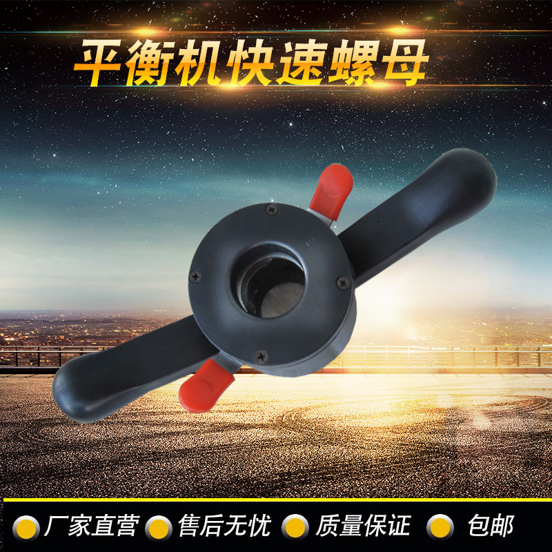 轮胎动平衡仪平衡机配件平衡机快速螺母内径36mm轮胎快速锁紧螺母