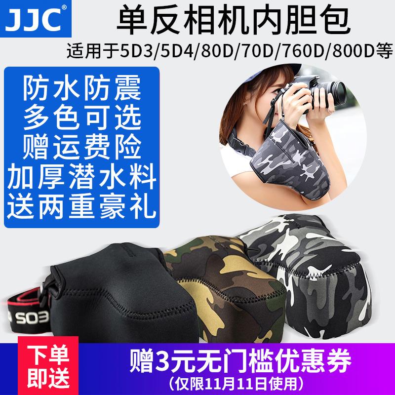 佳能5d3相机内胆包