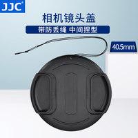 JJC 镜头盖40.5MM 带防丢绳适用索尼微单相机A6100 A6500 A6300 A6000 A6400 镜头16-50mm 配件