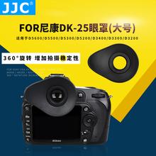 D5100 D3500 D5300 D3300 D610 尼康D7100 D750 D600 D7500取景器护目镜眼罩 D7200 JJC D3400 D5500 D5600