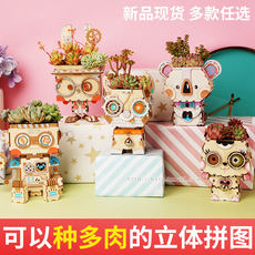 If state wooden three-dimensional puzzle creative manual DIY model making pot of the story fleshy flower pot Ai Xiaobo