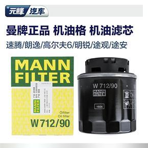 曼牌W712/90正品大众新1.4T1.6机油滤清器机油滤芯机油格机滤包邮