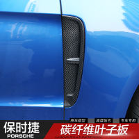 Applicable to Porsche panamera conversion special new Palamera carbon fiber leaf plate outlet