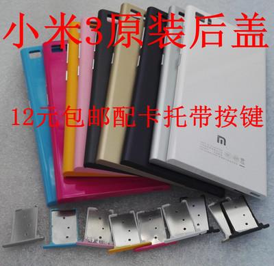 小米3手机后盖小米3三电池后壳机身外壳M3后壳小米3后盖包邮正品折扣