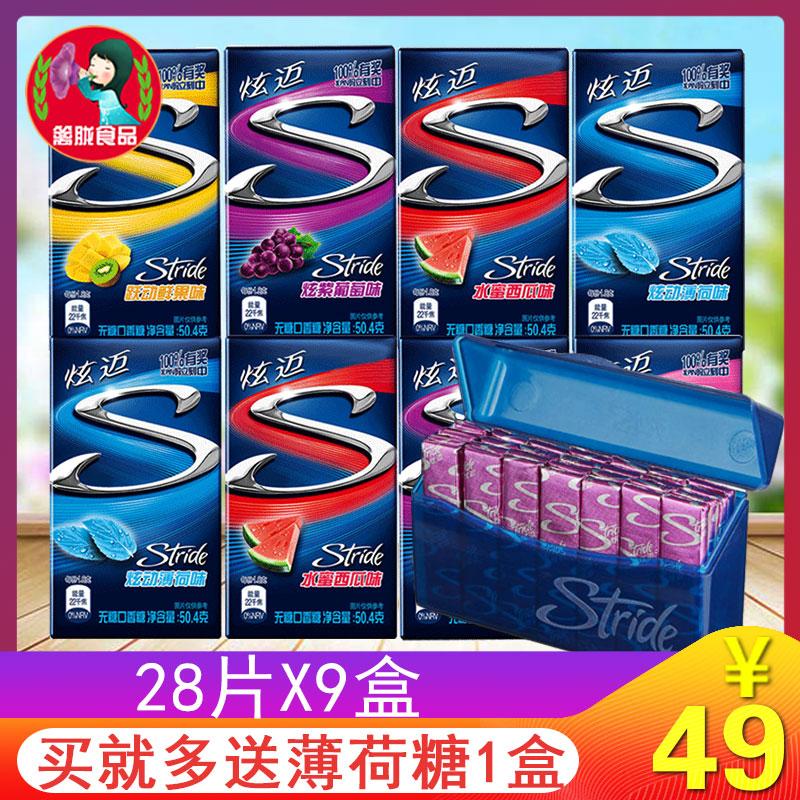 亿滋炫迈口香糖盒装28片9盒鲜果西瓜薄荷葡萄味口香糖泡泡糖零食