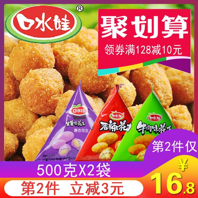 口水娃多味花生1000g牛肉香辣紫薯味裹衣花生米三角包休闲零食品